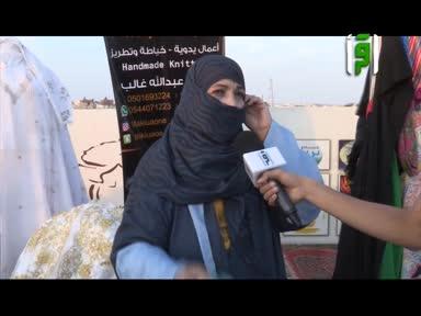 تقارير من أرض السعودية -فعالية كلنا للوطن فرسان