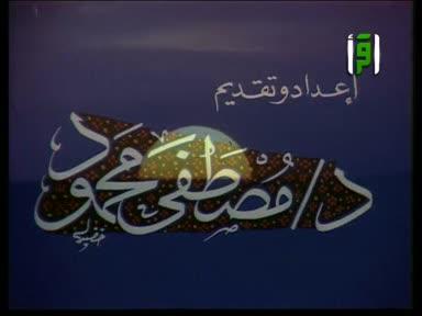 العلم والايمان - ح 23 - النباتات الأولية - الدكتور مصطفى محمود