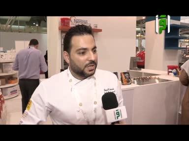 تقارير من ارض السعودية-ح172-المعرض السعودي الدولي للأغذية هوريكا