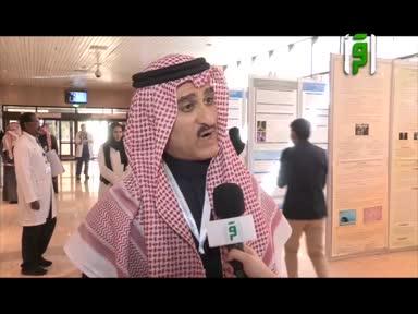 تقارير من ارض السعودية-ح173-الندوة الثانية عشر للأبحاث بمدينة الملك فهد الطبية