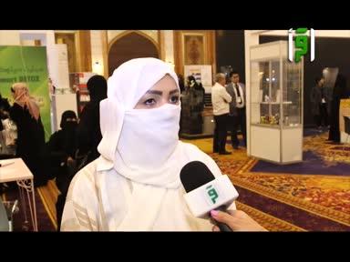 تقارير من أرض السعودية - المعرض السعودي الدولي للصحة والجمال