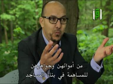 المسلملمون يتساءلون - ح15 - دور المرأة في الإسلام