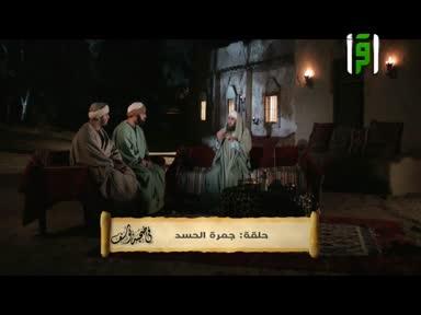 في صحبة يوسف -ح3- جمرة الحسد- الشيخ خالد الخليوي