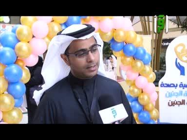 تقارير من أرض السعودية -يوم التوعية بصحة وسلامة الجنين وقلب الجنين