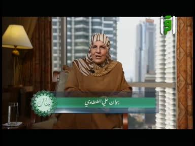 بينات-ح12-الحب 2- بيان علي الطنطاوي