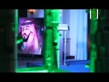 تقارير من أرض السعودية  - حفل ذكرى البيعة -تقرير سعيد حنتوش