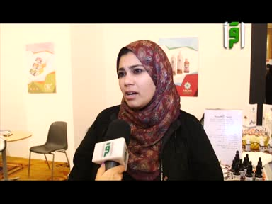 تقارير من ارض السعودية - ح 2- معرض الصحة و الجمال