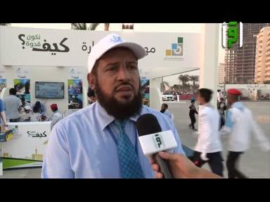 تقارير من أرض السعودية  - افتتاح الحديقة الثقافية