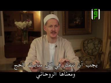 مجالس الإيمان - ح17 - الحج