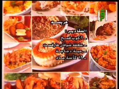 مطبخك 2005-ح26-هريسه بالدجاج-صينية بطاطس مع اللحمة المفرومة-منال خجا