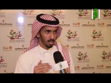 تقارير من ارض السعودية-ح18-الحفل الختامي لمسابقة غرس للمبادرات المجتمعية
