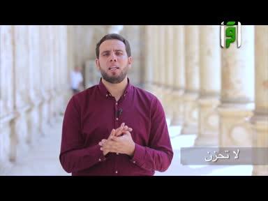 حريص عليكم -ح5-لا تحزن--الشيخ حسن جلال