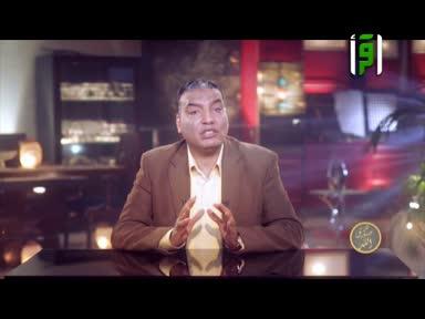 قل صدق الله - ح 7 - ولا تنسو الفضل بينكم - محمد سليم