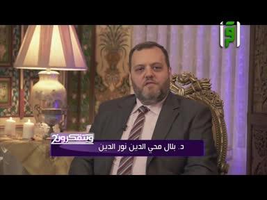 ويتفكرون2-الحلقة الثامنة - الدكتور محمد راتب النابلسي
