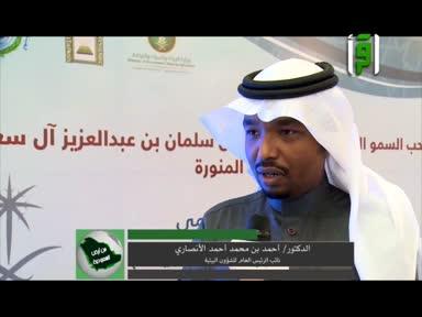تقارير من ارض السعودية-ح23-ملتقى البيئة من منظور إسلامي