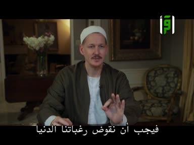 مجالس الإيمان - ح 20 - الحقوق