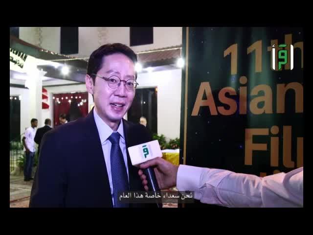 تقارير من أرض السعودية -  مهرجان الفلم الآسيوي الحادي عشر