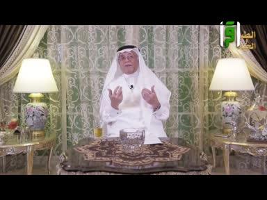 الطب و الحياة - ح111 -النظرة الإيجابية للحياة 2 - الدكتور زهير السباعي
