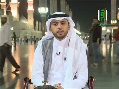 في رحاب طيبة -ح5 - تقديم وائل رفيق