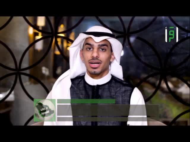 من أرض السعودية- حلقة 6 - تقارير منوعة - تقديم سعيد حنتوش