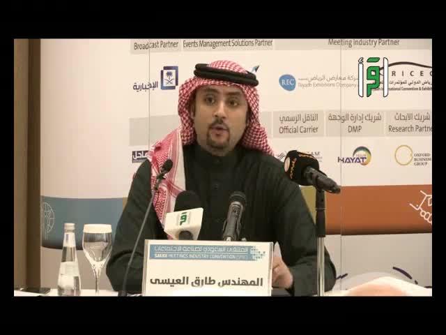 من أرض السعودية - الملتقى السعودي لصناعة الإجتماعات