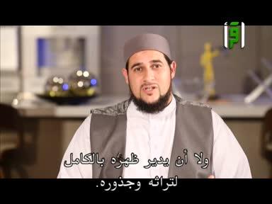 عزيزي المسلم - ح 30 - الحاجة للتغير
