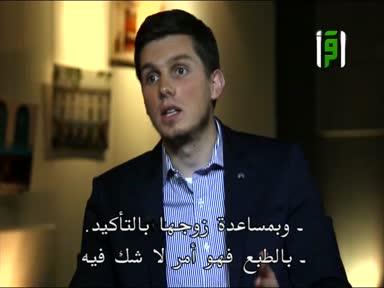 المسلمون يتساءلون - ح 22 - بناء العائلة في الإسلام