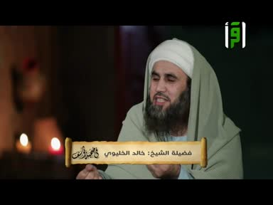 في صحبة يوسف -ح17-باب لم يغلق بعد  - الشيخ خالد الخليوي
