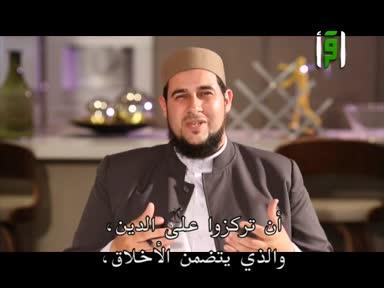عزيزي المسلم - ح 2 - الزواج
