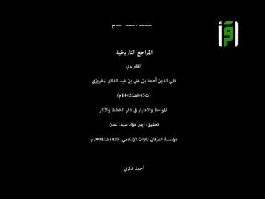 أرض الصالحين - ح 27 - شارع المعز ج 1
