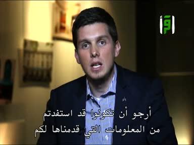 المسلمون يتساءلون - ح 23 - ما هي الطرق للحصول على معرفة الدين