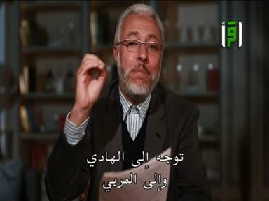 احسن في نصف دينك - ح 23 - الدعوة للأطفال ج1