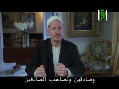 مجالس الإيمان - ح 23 - الإخلاص والصدق