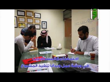 تقارير من ارض السعودية-ح36-توطين رد سي مول