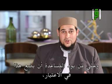 عزيزي المسلم الجديد-ح4-التحديات التي تواجه المسلمين الجدد