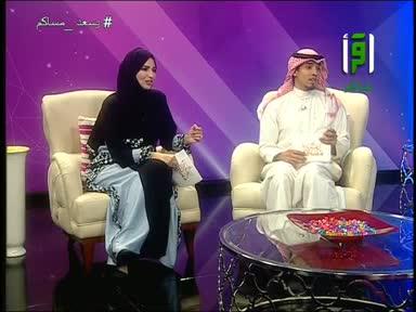 يسعد مساكم -ح1- تقديم إيهاب جاها وياسمين العشري