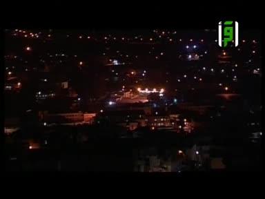 فلسطين أرض وحكاية-ح1-مدينة جنين