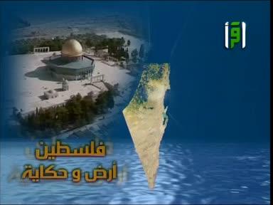فلسطين أرض وحكاية-ح2-عكا