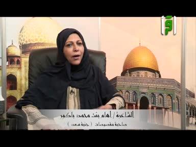 كاتب وكتاب ج1-ح10- إلهام محمد حسن بكر صاحبة قصة جنية سعد