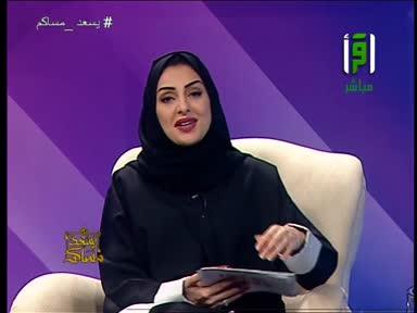 يسعد مساكم - الحلقة 7 - تقديم إيهاب جاها ومنى النصر