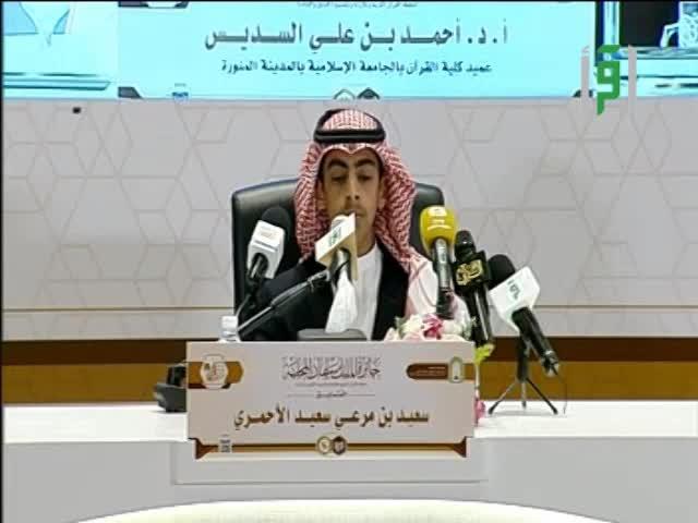 اليوم الثاني لجائزة الملك سلمان لحفظ القرآن الدورة 20 الفترة المسائية