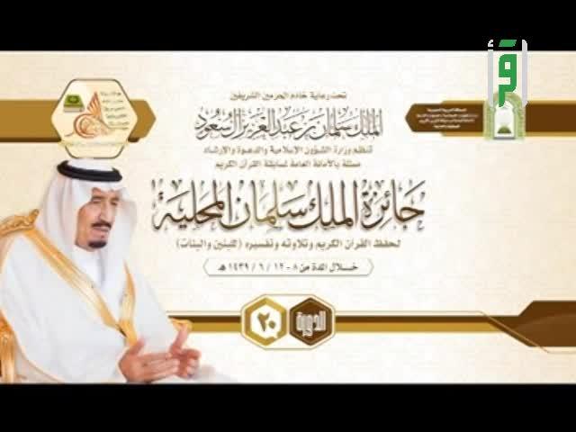 الحفل الختامي لجائزة الملك سلمان لحفظ القرآن وتفسيره الدورة 20