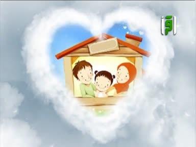 احسن في نصف دينك - ح25 - الأطفال يغفرون لأبائهم