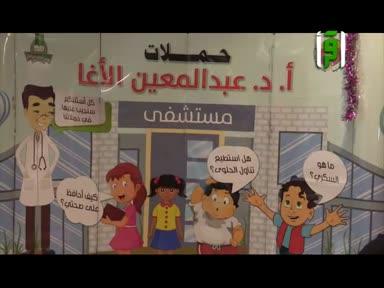 تقارير من ارض السعودية-ح40-مهرجان الرسم المفتوح للأطفال