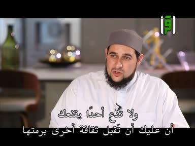 عزيزي المسلم - ح 5 - الهوية