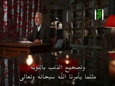 احسن في نصف دينك - ح 26 - الأباء يغفرون لأبنائهم 1
