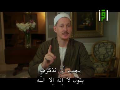 مجالس الإيمان - ح 26 - الأمل والخوف