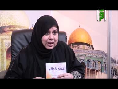 كاتب وكتاب ج1-ح18-د. ندى محمد جميل صاحبة كتاب هموم وأحلام