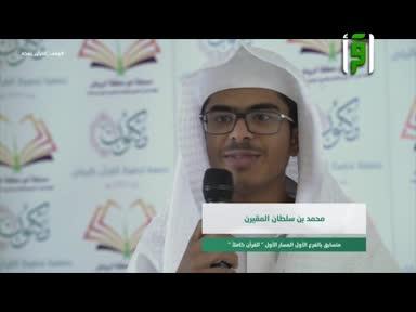 أفياء مكنون- ح 4 - تقديم محمد الحسن