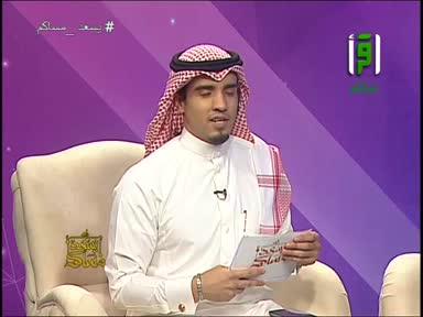 يسعد مساكم - الحلقة 13 - تقديم إيهاب جاها وياسمين العشري